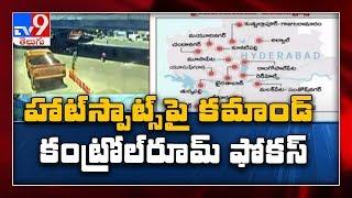 Hyderabad Hotspots : అష్ట దిగ్బంధనం..  ఎక్కడి వారు అక్కడే..