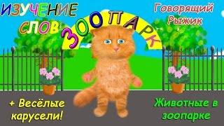 Изучение слов. Животные в зоопарке. Говорящий котенок Рыжик. Развивающие мультики