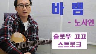 [박해민. 통기타 레슨과 연주] 바램-노사연(스트로크 연주)