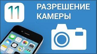 Як поміняти дозвіл камери на iPhone? Міняємо параметри і якість зйомки, налаштовуємо камеру