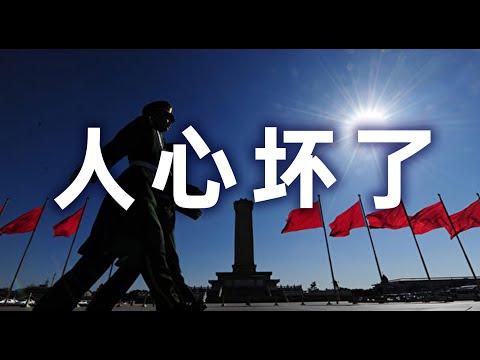 """中国很多方面已经崩溃了,和大家深入聊聊中国崩溃论,大家在用""""崩溃论""""骂我嘲笑我的时候,希望大家仔细思考一下自己的未来。"""