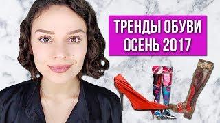 ТРЕНДЫ ОБУВЬ ОСЕНЬ 2017!