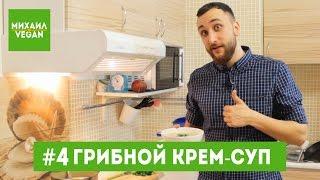 Как приготовить КРЕМ-СУП  Михаил Веган   выпуск №4