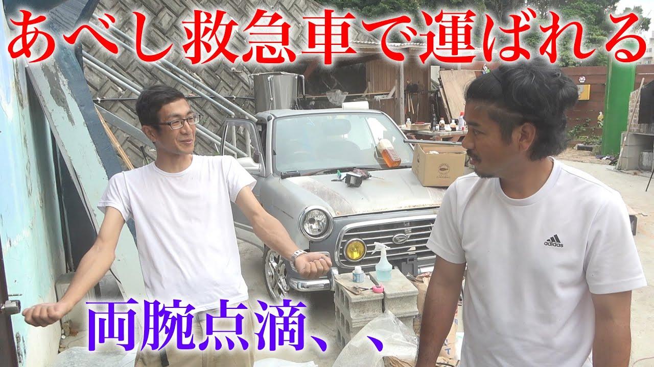 【事故】元土間屋が救急車で搬送された過去を語る【ガーデンシンク #2】