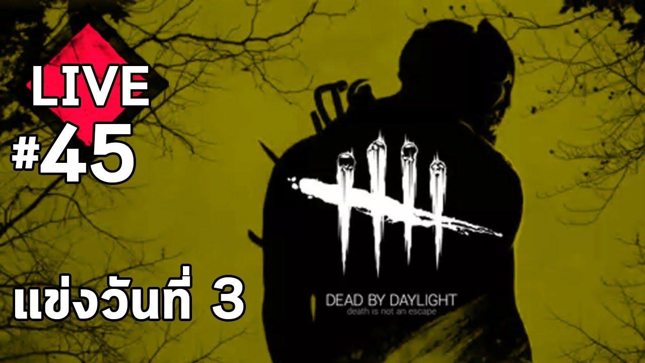 LIVE - Dead By Daylight #45 - ขามวันที่แส่ง
