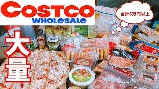 【コストコ購入品】人気商品&オススメを大量買いしてきました!