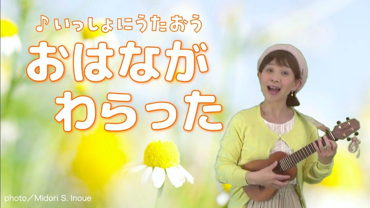おはな が わらっ た 【花の手遊びメドレー】歌詞付き!!おはながわらった・チューリップ・...