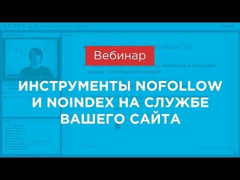 Вебинар: «Инструменты nofollow и noindex на службе вашего сайта», (Netpeak)