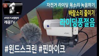 [액션캠] 자전거영상 라이딩 촬영시 액션캠 풍절음 줄이…