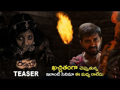 Diksoochi Telugu Movie Teaser | Latest Telugu Movie Teasers 2019 | Diksoochi Movie | Filmylooks