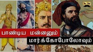 பாண்டிய மன்னனும் மார்க்கோபோலோவும் | Marco Polo south India travel | Mr.GK