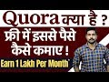 How to get traffics from Quora India?  What is Quora in ...
