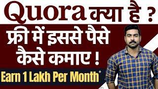 How to earn money from Quora India? | What is Quora in Hindi? | Quora Partner Program | 2019