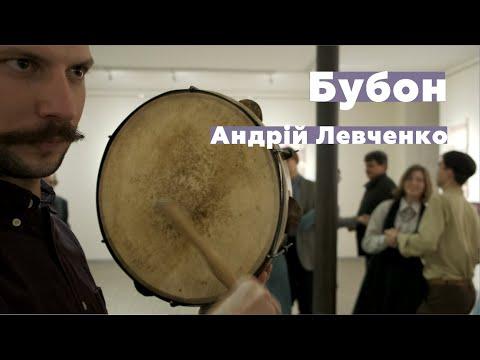 Андрій Левченко про
