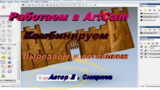 Полный курс по ArtCam. Новое в Школе ЧПУ . Урок