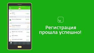 Приложение 'Сбербанк онлайн' регистрация