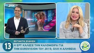 Η Καλομοίρα στην Eurovision 2019; Όλο το παρασκήνιο