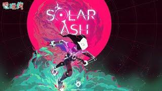 《烈日餘灰 Solar Ash》獨特的美術風格 進入極空之旅展開帥氣探險