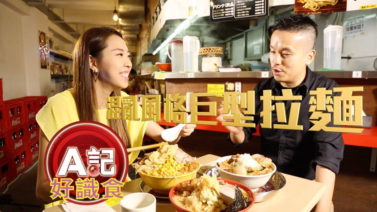 A記好識食 【混亂風格巨型拉麵】張加慧 Meter Chan - YouTube