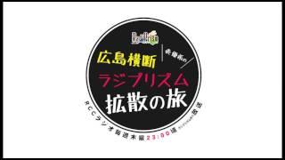 RCCラジオ「ラジプリズム」内で放送中! 番組ホームページ http://www.1350.jp/radiprism/ コーナーブログ http://radio.rcc.jp/radiprism_kakusan/