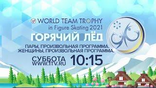 После первого дня соревнований на командном Чемпионате мира сборная России лидирует