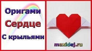 Оригами сердце с крыльями из бумаги DIY | Origami heart craft tutorial