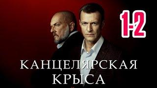 Канцелярская крыса-2. Большой передел 1-2 серия канал НТВ. Смотреть онлайн Анонс