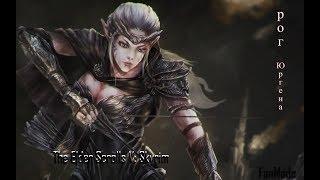 Прохождение игры The Elder Scrolls V: Skyrim  скайрим Миссия: рог юргена HD #1