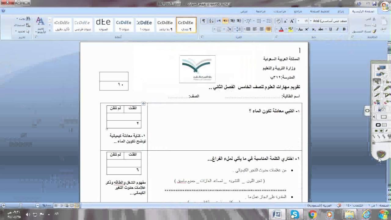 مراجعة مهارات علوم الصف 5 باستخدام سبورة كتاب التفاعلية Youtube