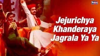 Jejurichya Khanderaya Jagrala Ya Ya - Yeelkot Jai Malhar - Jagran Gondhal Khandoba