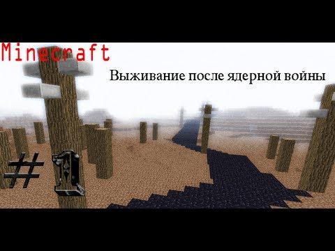 Minecraft Выживание после ядерной войны 1 серия