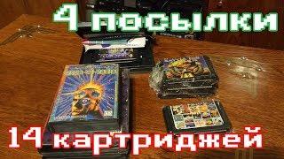 14 картриджів на Sega і Dendy (4 посилки) - Розпакування