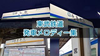 東武鉄道 発車メロディー