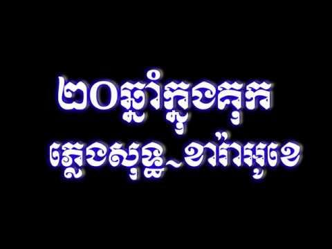 ម្ភៃឆ្នាំក្នុងគុកភ្លេងសុទ្ធ ,Mapei chnam knong kuk pleng sot,Chnang meas karaoke HD1