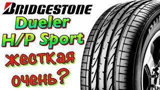 Bridgestone Dueler H/P Sport ОБЗОР! ЖЁСТКАЯ ШОССЕЙНАЯ ШИНА В 2019ом!