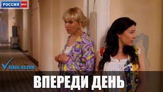 Сериал Впереди день (2018) 1-8 серии фильм мелодрама на канале Россия - анонс