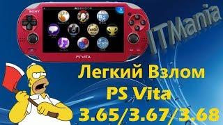 | h-encore | Легкий Взлом PS Vita 3.65 | 3.67 | 3.68