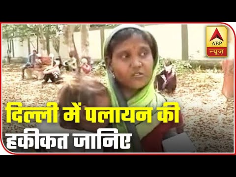 Painful Story Of Migrants In Delhi Will Make You Teary-Eyed | ABP News