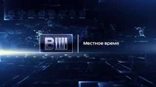 Вести - Местное время (Россия-1) | Vesti - Local time (Channel Russia-1)