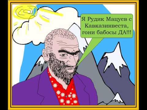 Кавказ инвест