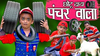 CHOTU DADA PUNCHER WALA | छोटू दादा पंचर वाला | Khandesh Hindi Comedy | Chotu Dada Comedy Video