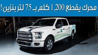 محرك أرامكو الجديد يتفوق على المحركات الكهربائية | سعودي أوتو