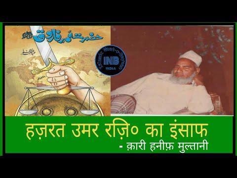 waqiya hazrat umar ka insaaf || qari haneef multani || INB || inb