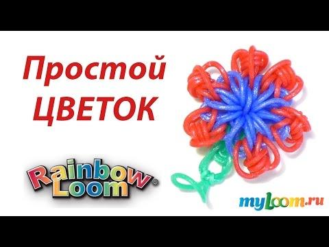 Простой ЦВЕТОК крючком из резинок Rainbow Loom Bands. Урок 221 | Flower Rainbow Loom смотреть в хорошем качестве