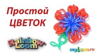 Простой ЦВЕТОК крючком из резинок Rainbow Loom Bands. Урок 221 | Flower Rainbow Loom