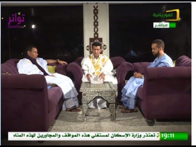 برنامج مساء الخير- انعقاد المؤتمر الأول لمشروع الكفاءات الموريتانية في المهجر - قناة الموريتانية