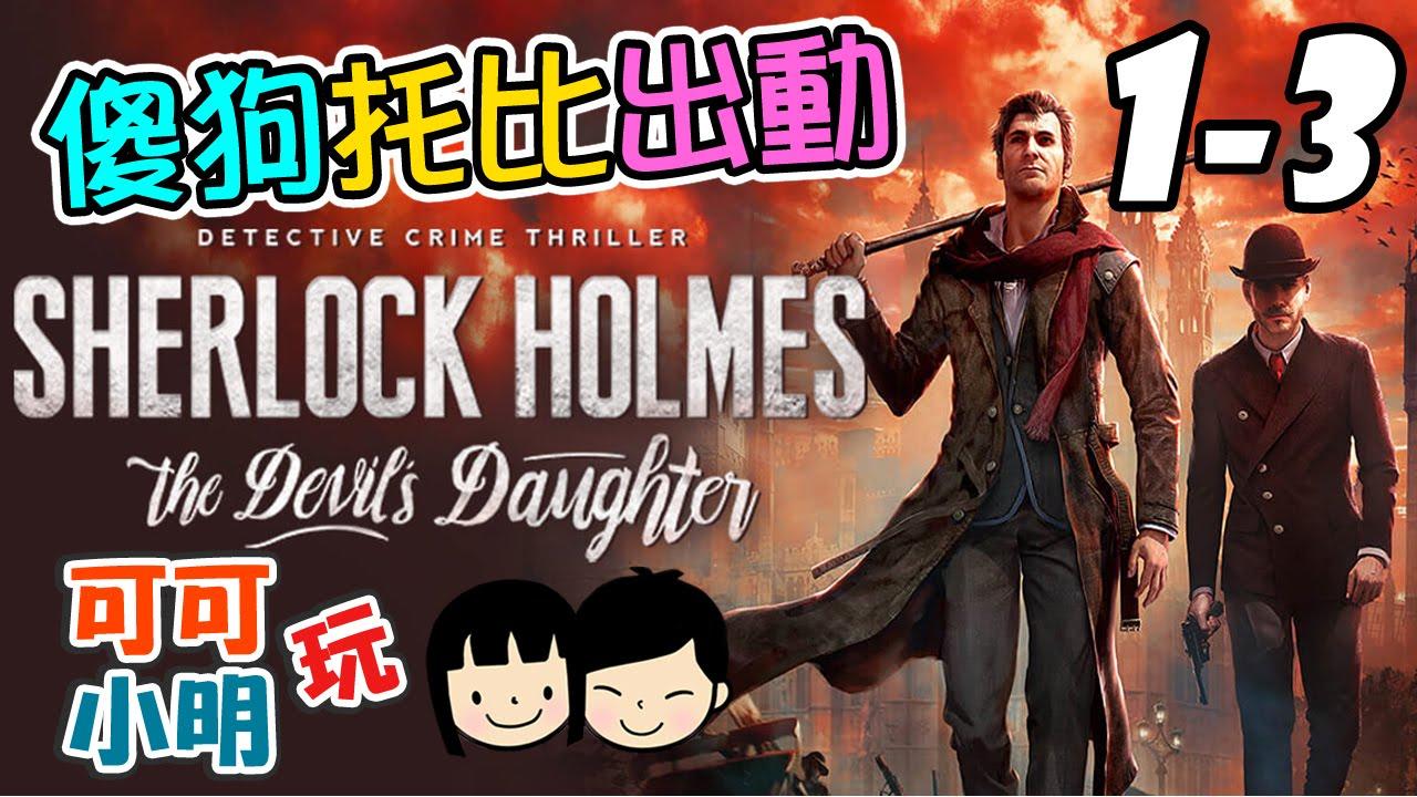 【福爾摩斯:惡魔之女】擁有最靈敏鼻子的傻狗托比出動 EP.1-3 - Sherlock Holmes: The Devil's Daughter 可可X小明直播精華 ...