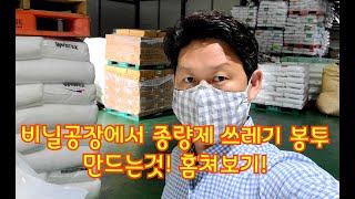 비닐공장 가보셨나요? 종량제 봉투를 만들고 있네요! 비…