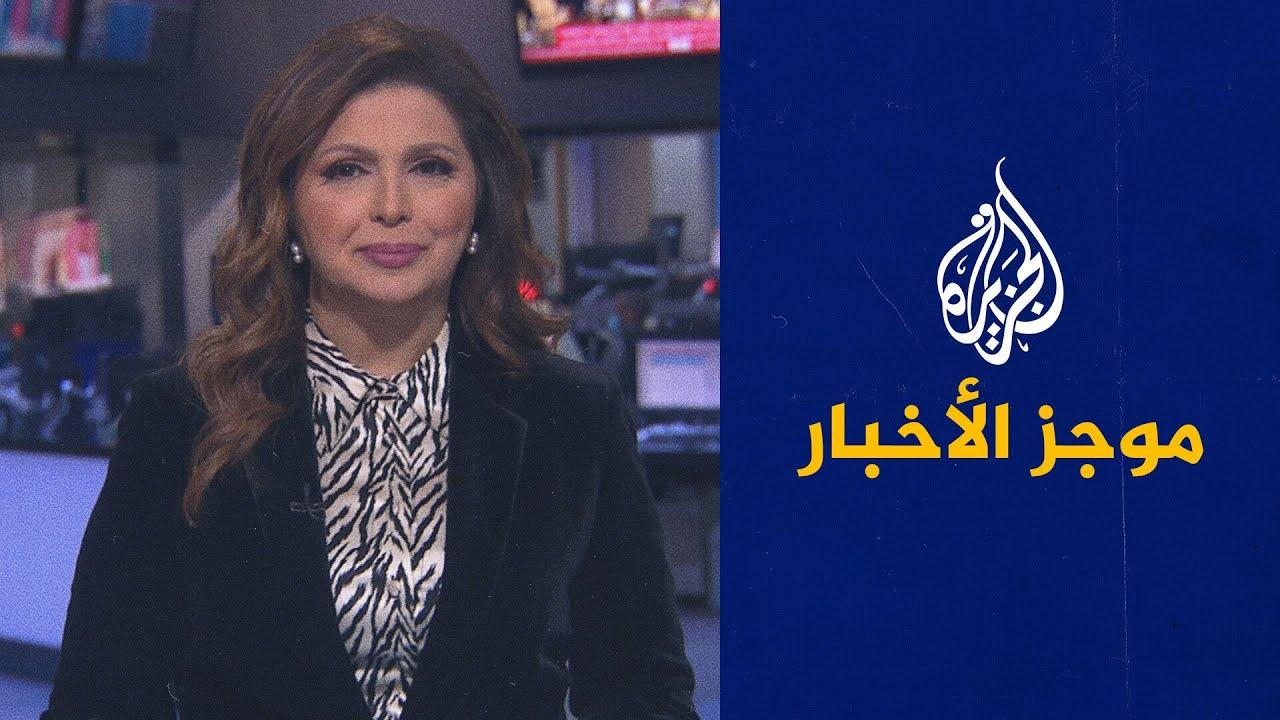 موجز الأخبار - العاشرة مساء 12/04/2021  - نشر قبل 10 ساعة