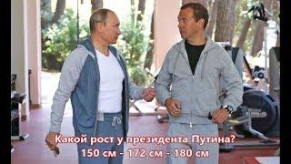 Какой рост у Путина ? 150 - 172 - 180